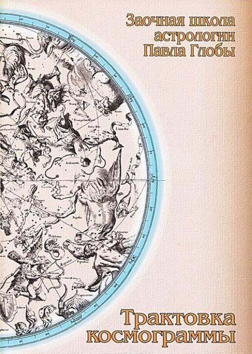 Трактовка космограммы. Методическое пособие для изучения астрологии