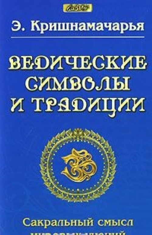 Ведические символы и традиции. Сакральный смысл мировых учений