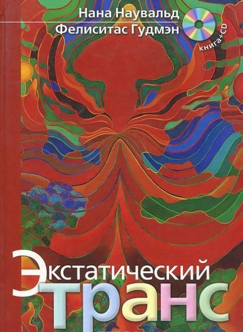 Ekstaticheskij trans. Ritualnye pozy dlja vkhozhdenija v trans (+ CD-ROM)