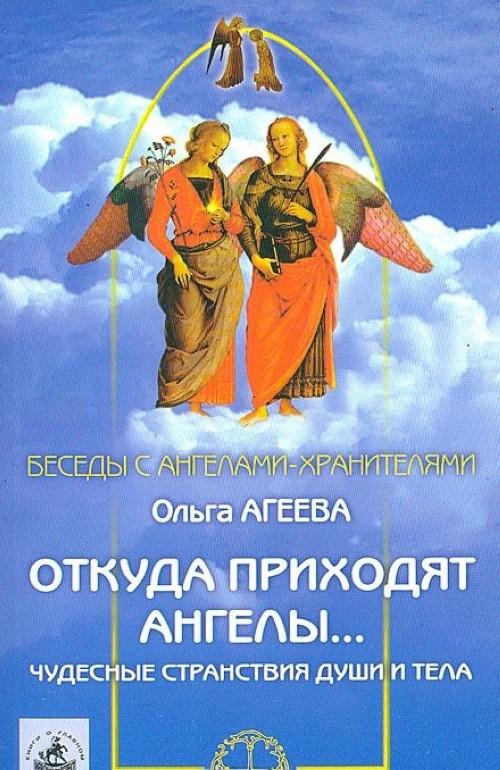 Otkuda prikhodjat angely…