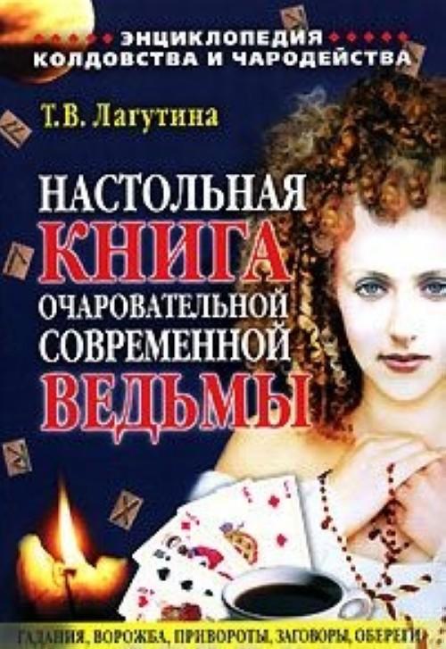 Настольная книга очаровательной современной ведьмы