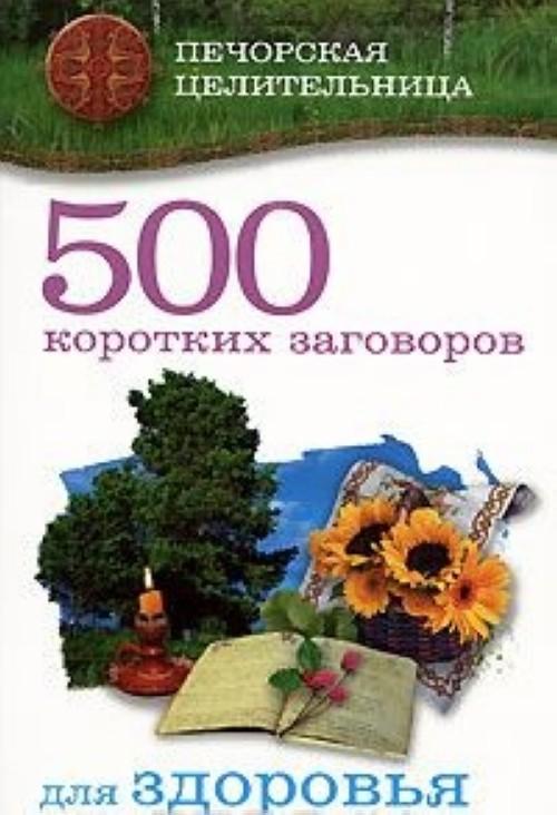 500 korotkikh zagovorov dlja zdorovja