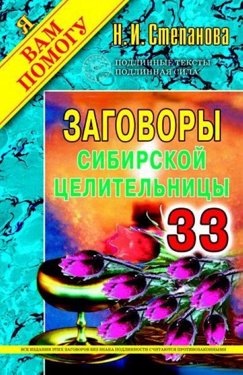 Zagovory sibirskoj tselitelnitsy. Vypusk 33