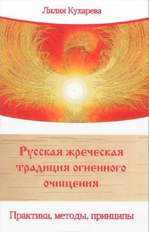 Russkaja zhrecheskaja traditsija ognennogo ochischenija. Praktika, metody, printsipy