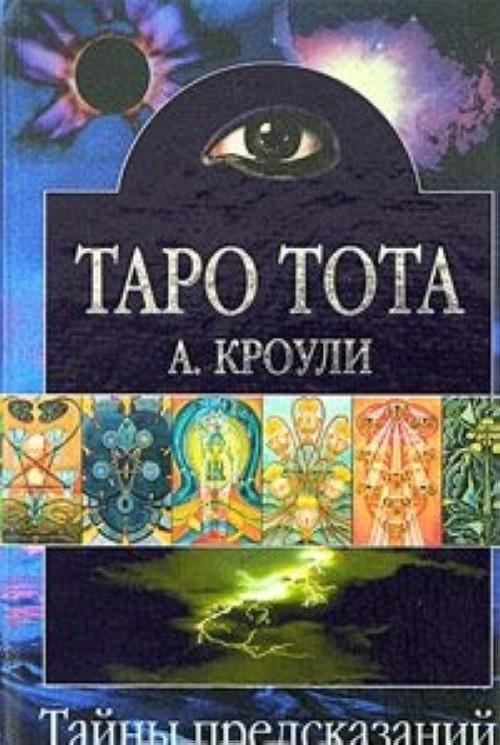 Таро Тота. Теория и практика