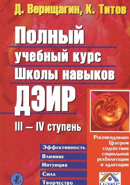 Polnyj uchebnyj kurs Shkoly navykov DEIR. III i IV stupen