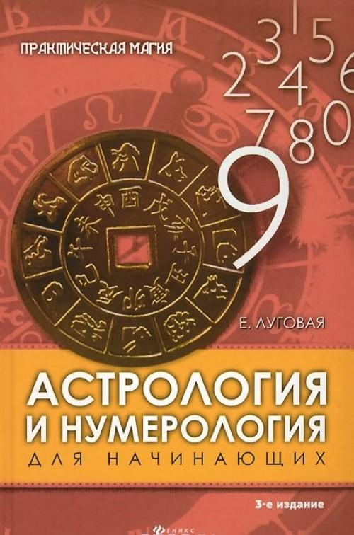Astrologija i numerologija dlja nachinajuschikh