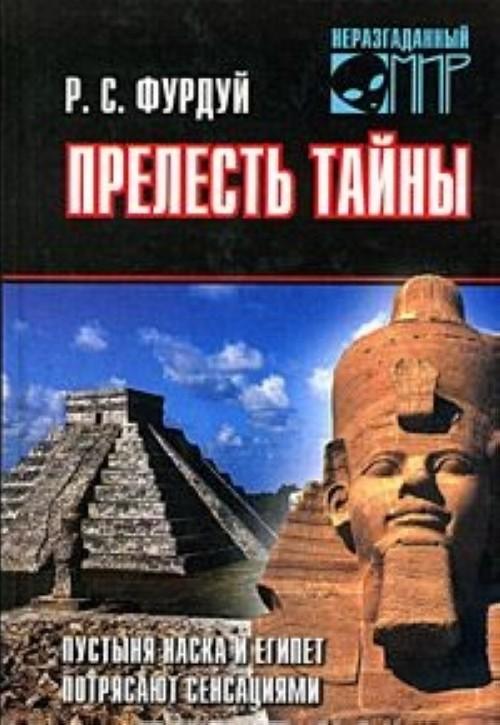 Прелесть тайны. Пустыня Наска и Египет потрясают сенсациями