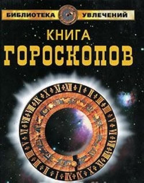 Kniga goroskopov