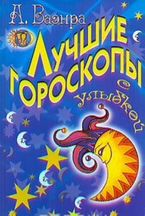 Luchshie goroskopy s ulybkoj