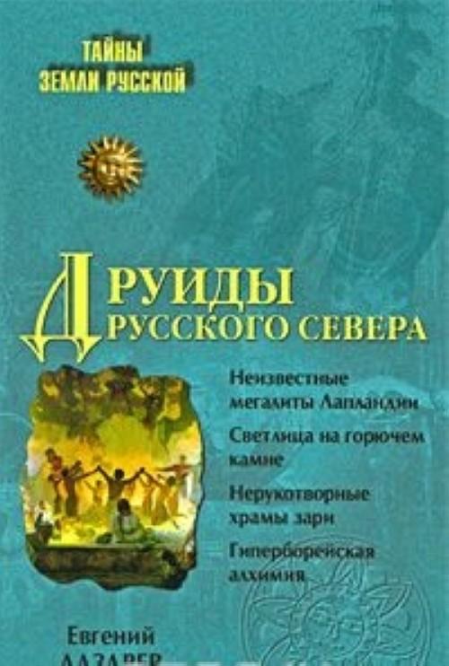 Druidy Russkogo Severa