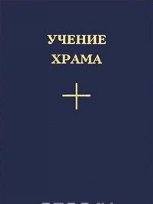 Учение Храма. Книга 2