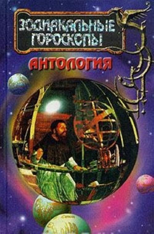 Зодиакальные гороскопы. Антология