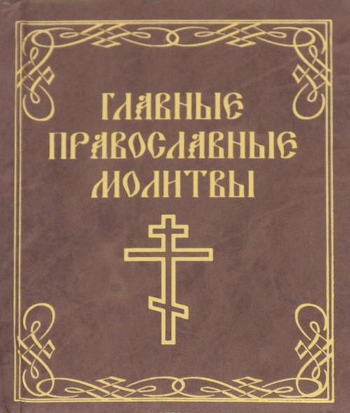 Glavnye pravoslavnye molitvy (miniatjurnoe izdanie)