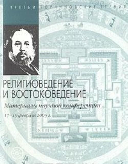 Treti Torchinovskie chtenija. Religiovedenie i vostokovedenie. Materialy nauchnoj konferentsii. 17-19 fevralja 2005 g.