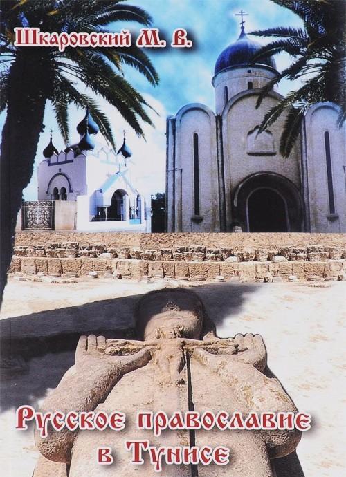 Russkoe pravoslavie v Tunise