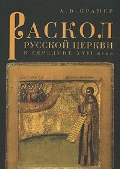 Raskol russkoj Tserkvi v seredine XVII veka