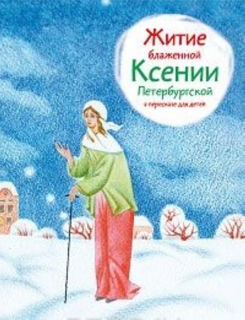 Zhitie blazhennoj Ksenii Peterburgskoj v pereskaze dlja detej