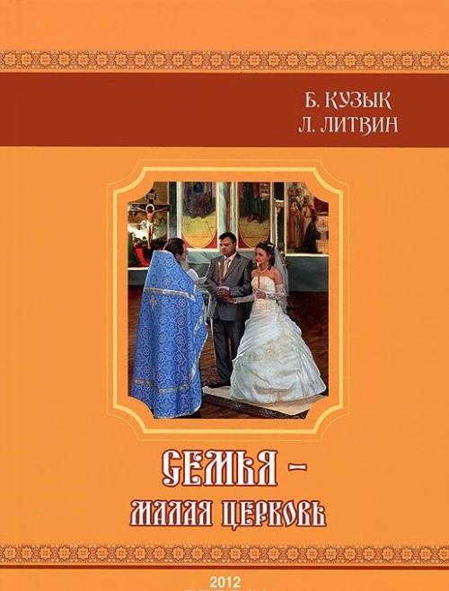 Semja - malaja tserkov (+ CD-ROM)