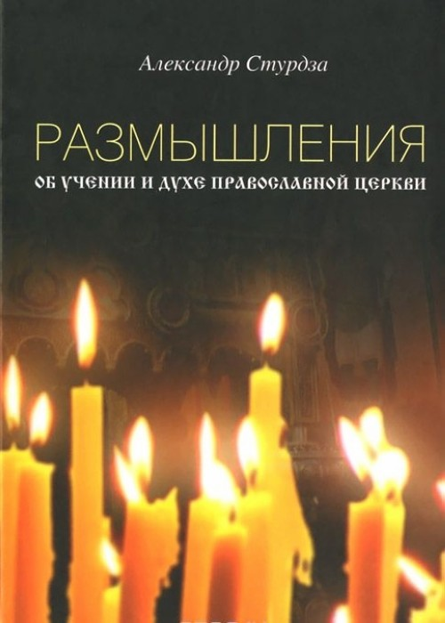 Razmyshlenija ob uchenii i dukhe pravoslavnoj tserkvi