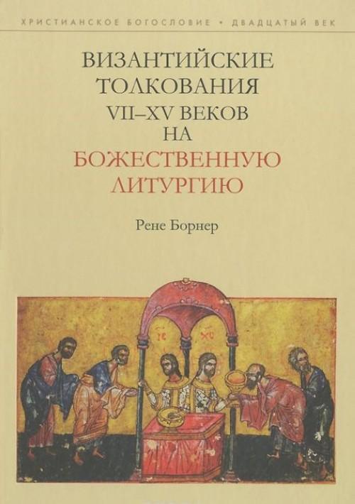 Vizantijskie tolkovanija VII-XV vekov na Bozhestvennuju liturgiju