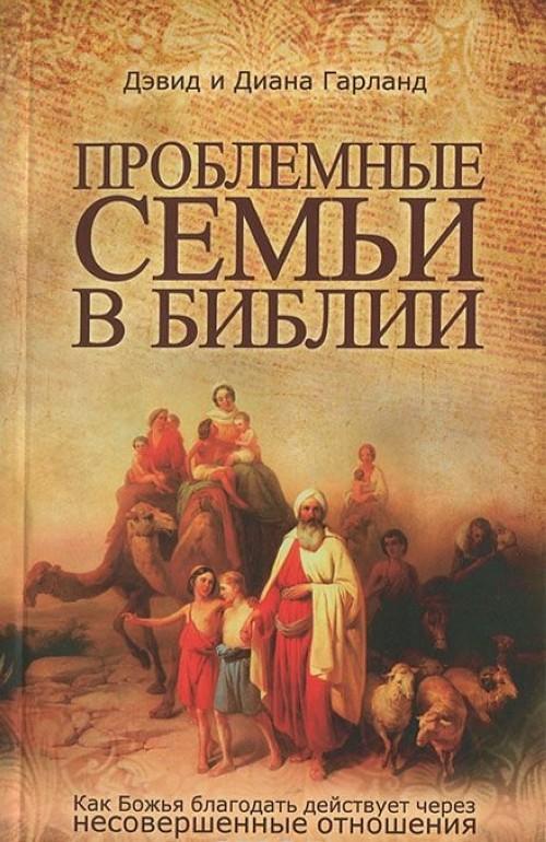Проблемные семьи в Библии. Как божья благодать действует через несовершенные отношения?
