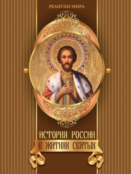 Istorija Rossii v zhitijakh svjatykh