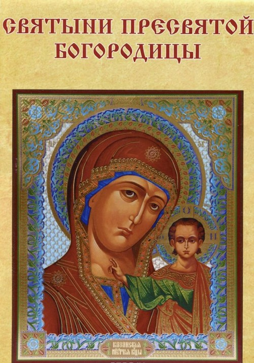 Svjatyni Presvjatoj Bogoroditsy
