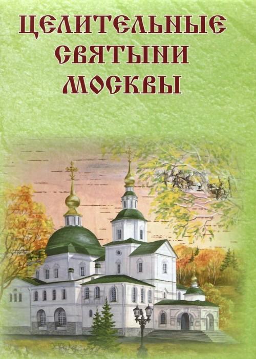 Tselitelnye svjatyni Moskvy