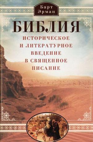 Biblija. Istoricheskoe i literaturnoe vvedenie v Svjaschennoe Pisanie