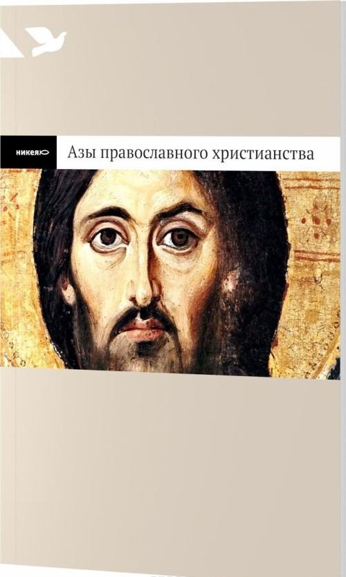 Azy pravoslavnogo khristianstva