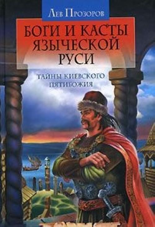 Bogi i kasty jazycheskoj Rusi. Tajny Kievskogo Pjatibozhija