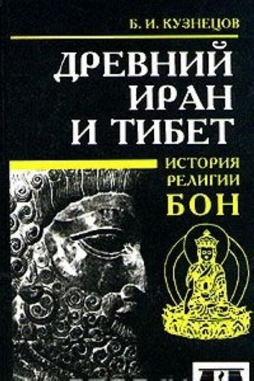 Древний Иран и Тибет. История религии бон