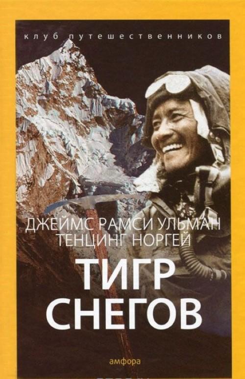 Tigr Snegov