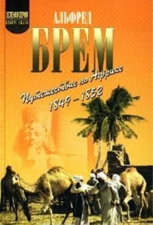 Путешествие по Африке (1849-1852)