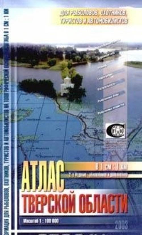 Atlas Tverskoj oblasti