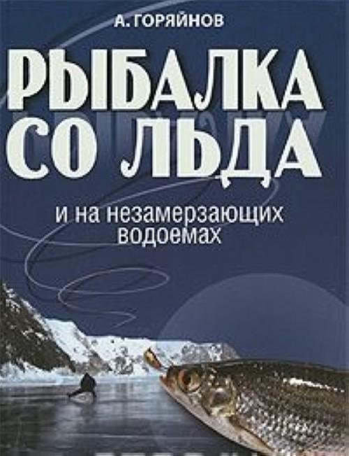 Рыбалка со льда и на незамерзающих водоемах