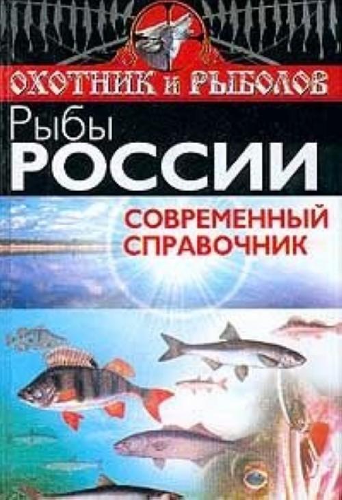 Рыбы России. Современный справочник