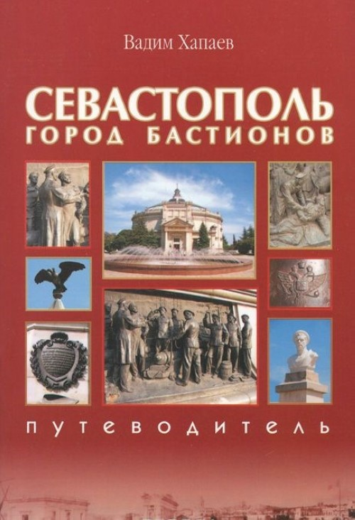 Севастополь. Город бастионов. Путеводитель