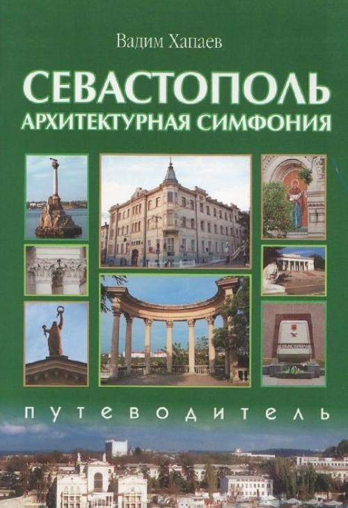 Севастополь. Архитектурная симфония. Путеводитель