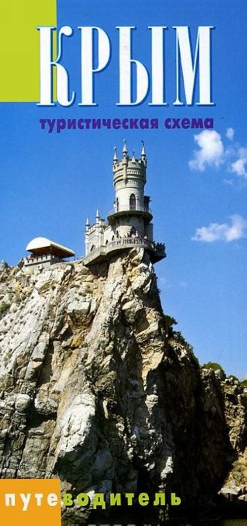 Krym. Turisticheskaja skhema. Putevoditel
