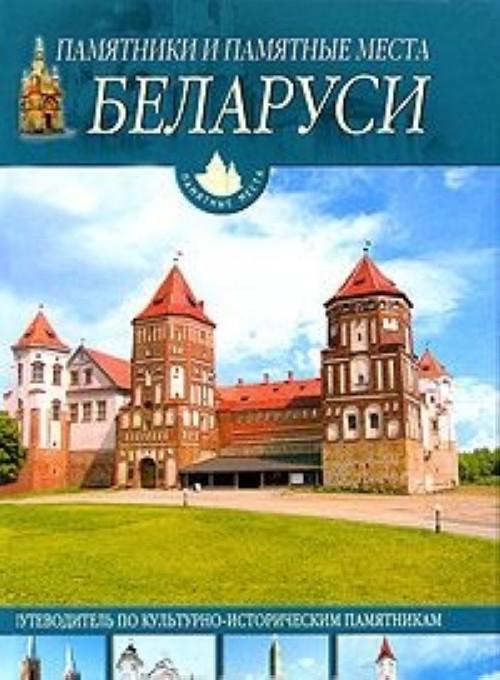 Pamjatniki i pamjatnye mesta Belarusi