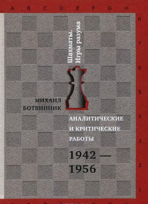 Analiticheskie i kriticheskie raboty. 1942-1956