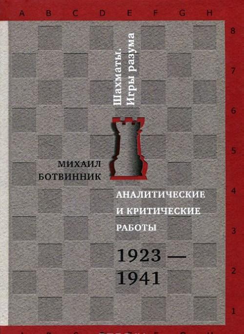 Analiticheskie i kriticheskie raboty. 1923-1941