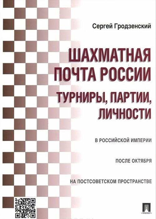Шахматная почта России. Турниры, партии, личности