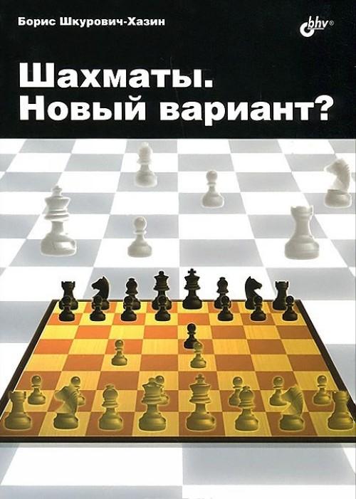 Shakhmaty. Novyj variant?