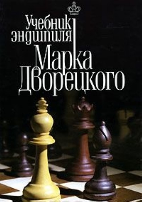 Uchebnik endshpilja Marka Dvoretskogo