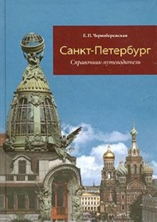 Санкт-Петербург. Справочник-путеводитель