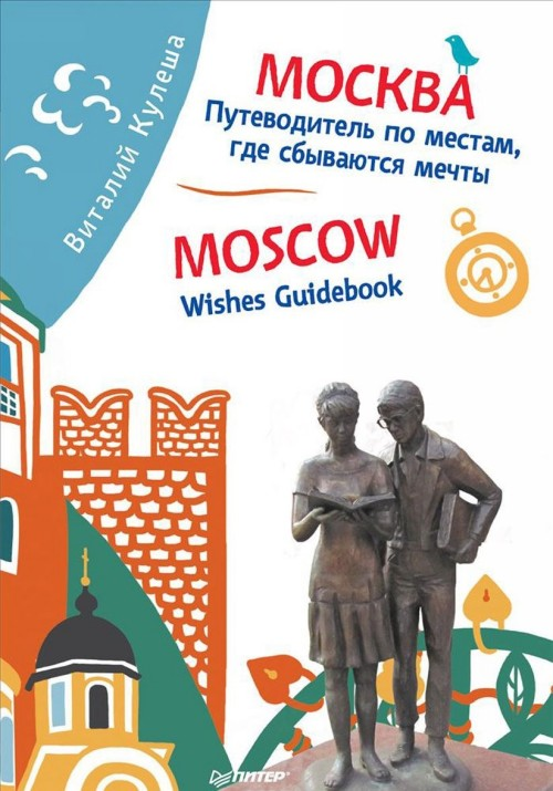 Moskva. Putevoditel po mestam, gde sbyvajutsja mechty / Moscow: Wishes Guidebook