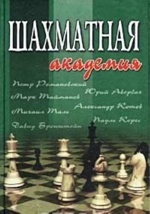 Shakhmatnaja akademija